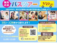 札幌スポーツ&メディカル専門学校からのニュース画像[614]