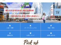 日本経済大学 東京渋谷キャンパスからのニュース画像[904]