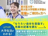 東大阪大学短期大学部からのニュース画像[1052]