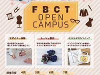 FBCTオープンキャンパスの画像