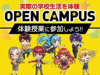 【21年10月~12月】オープンキャンパスで体験授業に参加しよう!の画像