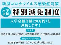 武蔵野栄養専門学校からのニュース画像[1197]