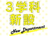 専門学校 東京スクール・オブ・ビジネスからのニュース画像[2396]