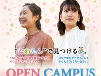 """2021年度四條畷学園短期大学""""なわたん""""オープンキャンパスの画像"""