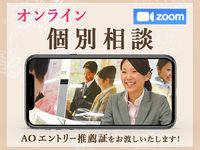 オンライン個別相談【Zoom】 ※詳細は学校HPをご確認下さいの画像