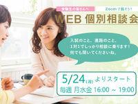 WEB個別相談会 開催のお知らせ(5/24からスタート)の画像