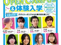 日本電子専門学校からのニュース画像[2420]