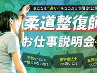 学校の違いも分かる!柔道整復師のお仕事説明会in札幌の画像