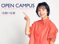 オープンキャンパス ※以後の日程は本校HPをご覧いただくか、お問合せください。の画像