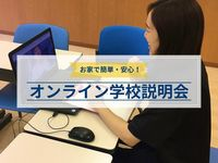 オンラインオープンキャンパス ※掲載日以降の日程は、学校HPをご確認くださいの画像