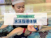 水泳指導体験 ※掲載日以降の日程は、学校HPをご確認くださいの画像