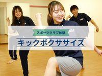 スポーツクラブ体験 キックボクササイズ ※掲載日以降の日程は、学校HPをご確認くださいの画像