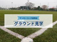 サッカーコーチ説明会 グラウンド見学 ※掲載日以降の日程は、学校HPをご確認くださいの画像