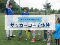 サッカーコーチ体験 ※掲載日以降の日程は、学校HPをご確認くださいの画像