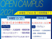 【今年度の初のオープンキャンパスを開催します!】の画像