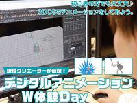 デジタルアニメーションW体験Dayの画像