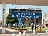 オープンキャンパス!~イベント盛りだくさんの大学体験~の画像