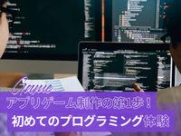 アプリゲーム制作の第1歩!初めてのプログラミング体験の画像