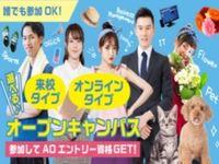 専門学校 東京スクール・オブ・ビジネスからのニュース画像[2394]