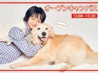 日本動物専門学校からのニュース画像[3580]