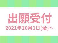 東京YMCA国際ホテル専門学校からのニュース画像[3810]