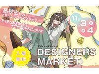 専門学校 名古屋デザイナー学院からのニュース画像[3647]