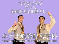 東京YMCA国際ホテル専門学校からのニュース画像[3809]