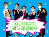 東京YMCA国際ホテル専門学校からのニュース画像[3808]
