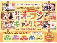 札幌ブライダル&ホテル観光専門学校からのニュース画像[3838]