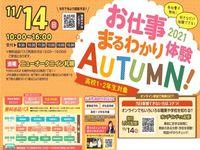 札幌ブライダル&ホテル観光専門学校からのニュース画像[3839]