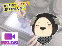 【オンライン】戌村先生による手書きイラストレッスンの画像