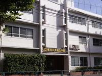専門学校 東洋公衆衛生学院