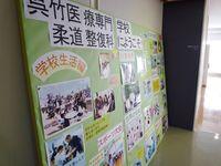 呉竹医療専門学校からのニュース画像[722]