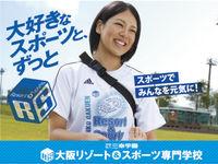 大阪リゾート&スポーツ専門学校からのニュース画像[4204]