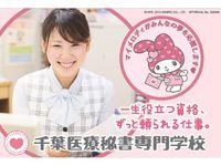 千葉医療秘書専門学校からのニュース画像[3004]