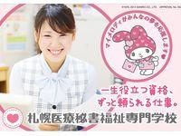 札幌医療秘書福祉専門学校からのニュース画像[220]