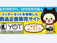 横浜商科大学からのニュース画像[2355]
