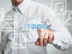 北海道情報専門学校{ITシステム科 サーバーエンジニアコースのイメージ
