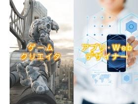北海道情報専門学校ゲームWeb科 Webデザイナーコースのイメージ