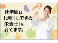 辻学園栄養専門学校からのニュース画像[2681]