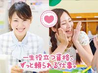 東京保育医療秘書専門学校からのニュース画像[764]