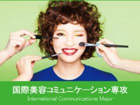 山野美容芸術短期大学美容総合学科 国際美容コミュニケーション専攻のイメージ
