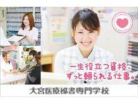 大宮医療秘書専門学校からのニュース画像[217]