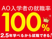 名古屋観光専門学校からのニュース画像[501]