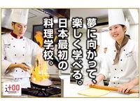辻学園調理・製菓専門学校からのニュース画像[4620]
