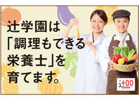 辻学園栄養専門学校からのニュース画像[2680]