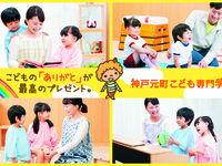 神戸元町こども専門学校からのニュース画像[1196]