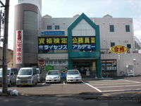 みとみライセンスアカデミー 福島校
