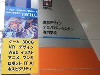 東京デザインテクノロジーセンター専門学校フォトギャラリー1