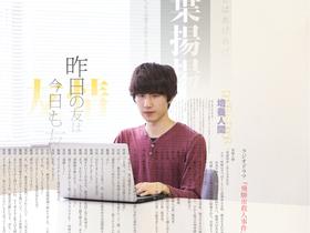 専門学校 日本マンガ芸術学院 名古屋校メディアアート学科 小説クリエイトコースのイメージ